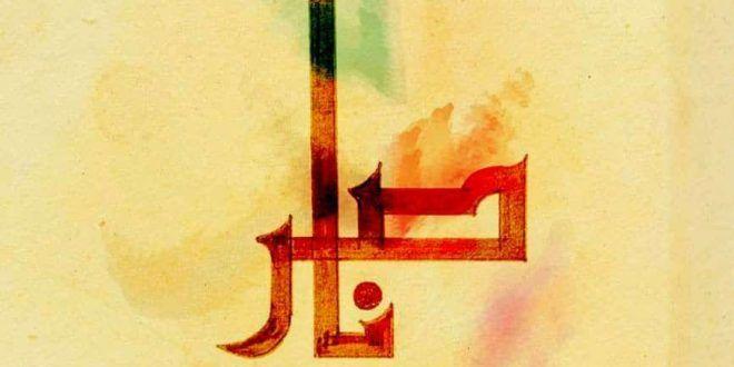 معنى اسم ناصر وصفاته دلع اسم ناصر Art Arabic Calligraphy Calligraphy