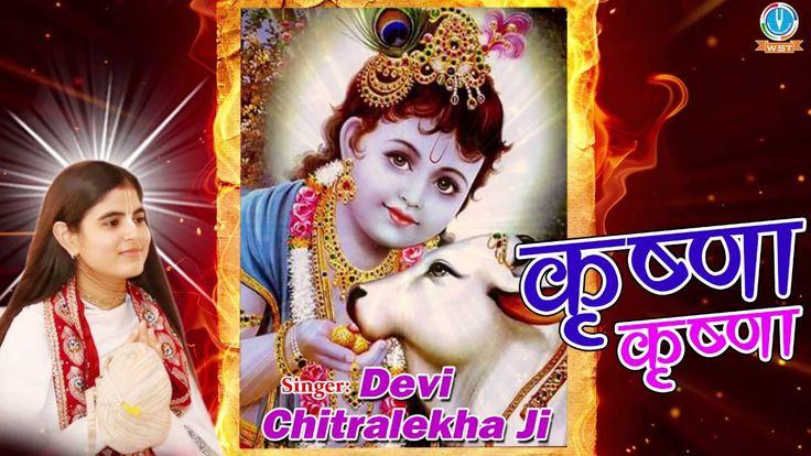 Top Krishna Bhajan - Krishna Krishna - Krishna Janmashtami Song - Devi Chitralekhaji