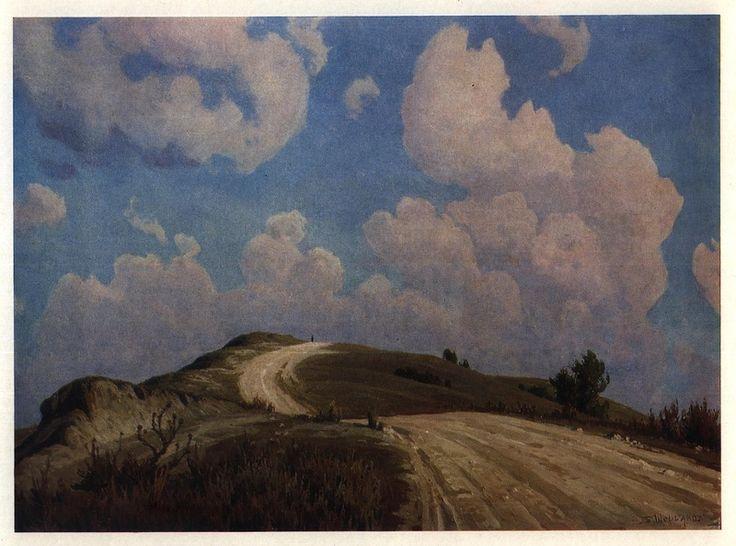 Дорога в небо «Пейзажи Молдавии»