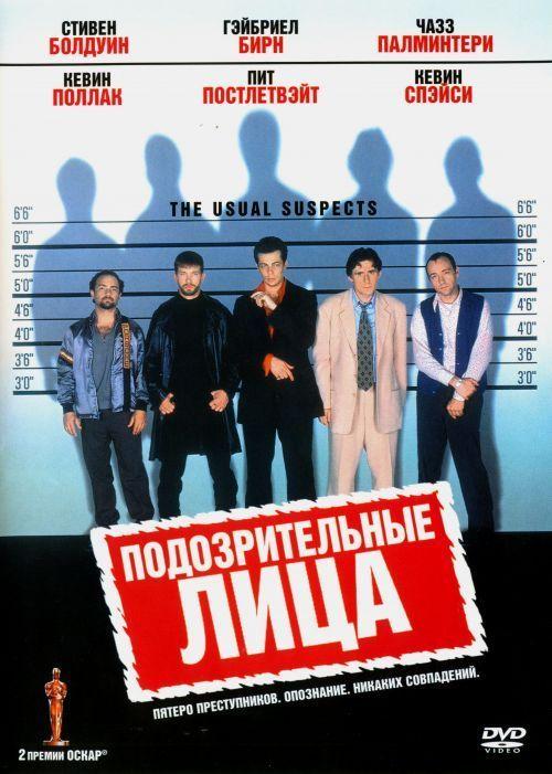 Подозрительные лица (The Usual Suspects)