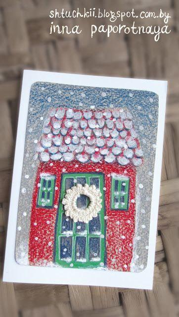 SHTUCHKII: Новая серия зимних открыток. Домики.