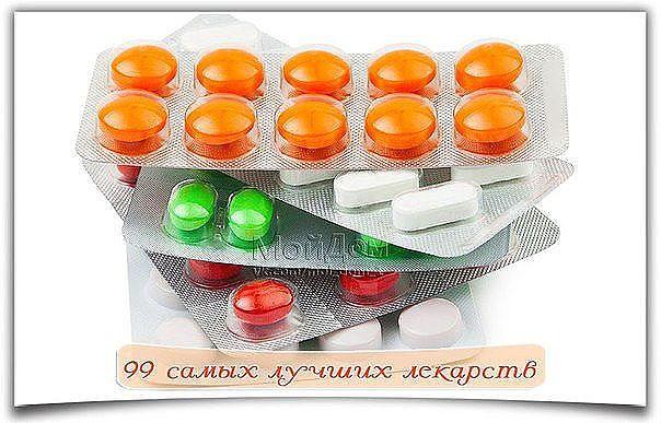 ✔ ПОЛЕЗНЫЕ СОВЕТЫ :   СОВЕТ 1 : 99 самых лучших лекарств   Обязательно сохраните    Простуда   1. Ибупрон – сильное обезболивающие средство, быстро действует, в виде шипучих таблеток щадит желудок, а в свечах удобен для малышей. 2. Колдрекс – отличный сосудосуживающий препарат. Быстро действует, потому что его растворяют в горячей воде. 3. Назол – избавляет от насморка и не дает пересыхать слизистой оболочке носа, действует 12 часов. 4. Нурофен – скорая помощь, действует быстро. Для малышей…