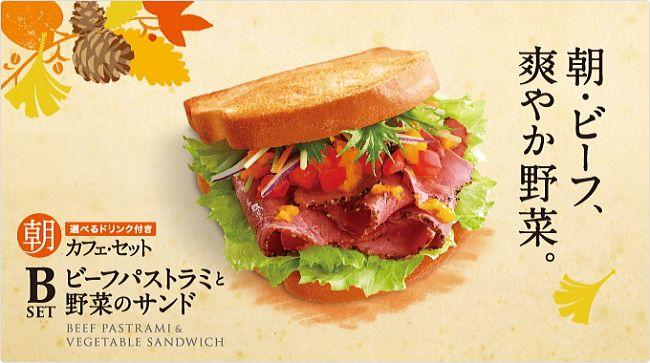 ドトール『秋の収穫祭』開催中!|宮交シティ ショップログ