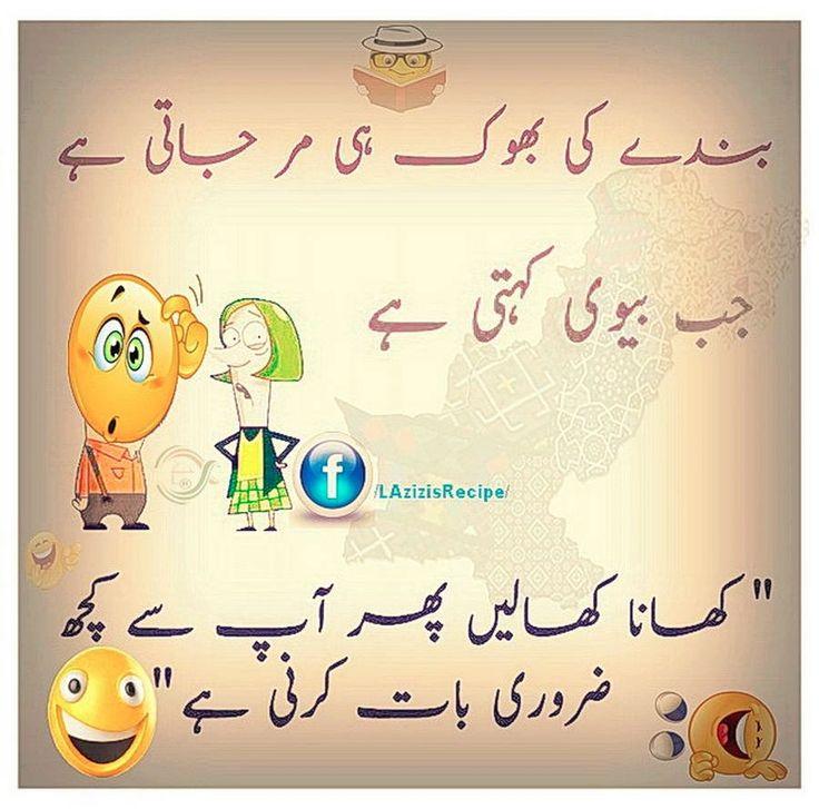 Pin By Salim Khan On Jokes Husband Wife: 17 Best Images About Urdu Mazah On Pinterest