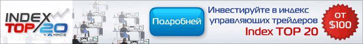 Index TOP 20 - теперь инвестирование доступно каждому! https://ru.forex-mmcis.com/index_top_promo.html?ref=55265