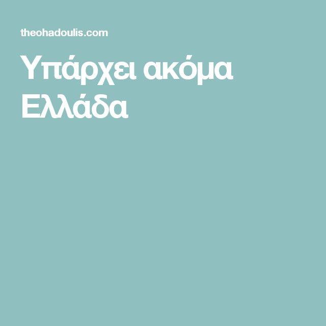 Υπάρχει ακόμα Ελλάδα   theohadoulis.com