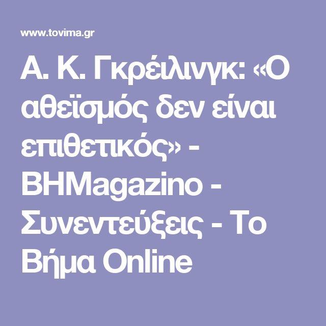 Α. Κ. Γκρέιλινγκ: «O αθεϊσμός δεν είναι επιθετικός» - BHMagazino - Συνεντεύξεις - Το Βήμα Online