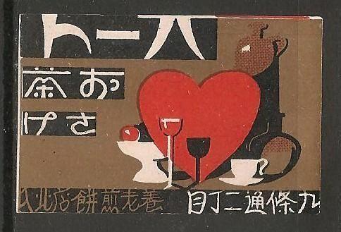 Old Matchbox Label Japan art
