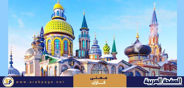 معنى اسم كازان واين تقع قازان Free Games Landmarks Taj Mahal