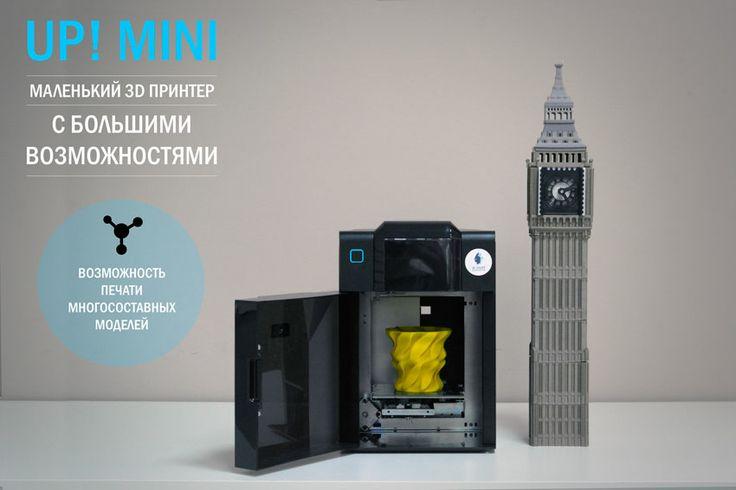 3D Plemya - 3D интернет магазин: 3D принтеры, 3D сканеры, расходные материалы