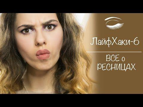 ♔ Beauty Video - tutorials: Длинные РЕСНИЦЫ | ЛайфХаки №6  #AnnaLemesh