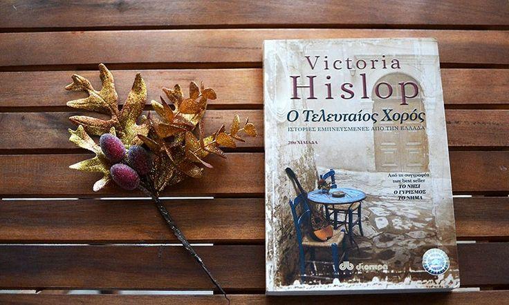Victoria Hislop: Ο Τελευταίος Χορός