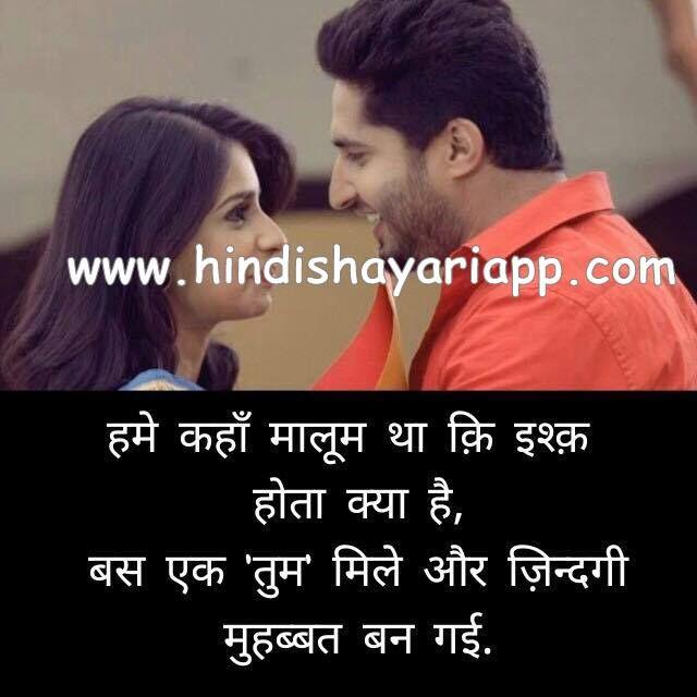 Romantics Shayari Zindagi Mohabbat Romantic Shayari Romantic Shayari In Hindi Friendship Quotes In Hindi