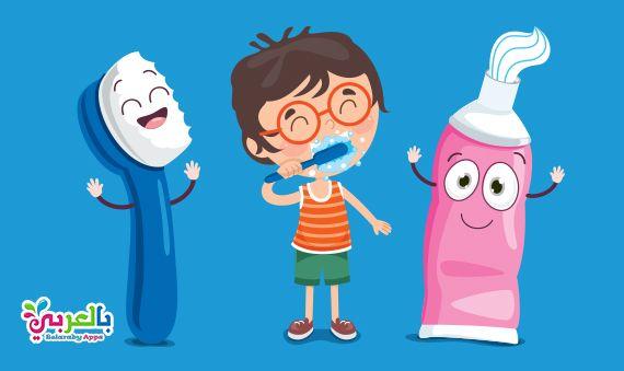 أوراق عمل عن صحة الأسنان للأطفال أنشطة تعليمية للأطفال Brushing Teeth Book Illustration Art Dental Kids
