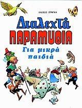 Παιδικά Βιβλία - ΣΠΑΝΙΑ ΒΙΒΛΙΑ   ΠΑΛΙΑ ΒΙΒΛΙΑ   ΣΠΑΝΙΑ ΒΙΒΛΙΑ   ΠΑΛΙΑ ΒΙΒΛΙΑ   ΒΙΒΛΙΟΠΑΖΑΡΟ - ΕΚΔΟΣΕΙΣ ΠΑΠΑΜΑΡΚΟΥ