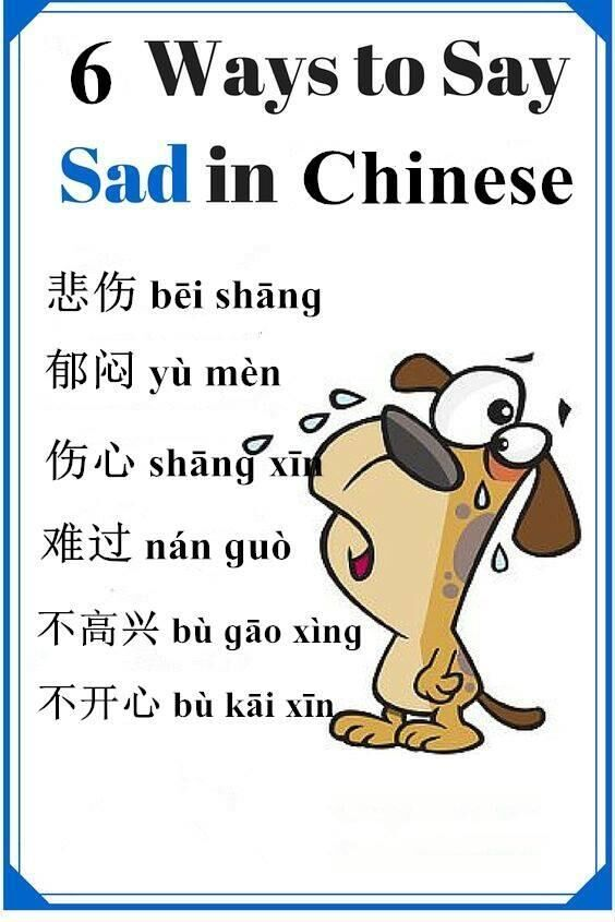 6 ways to say sad in Chinese.