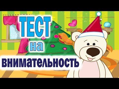 ТЕСТ на ВНИМАТЕЛЬНОСТЬ 2!!! Тесты и загадки для детей от Мишки. Обучающе...