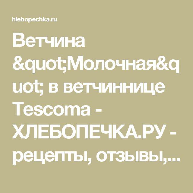 """Ветчина """"Молочная"""" в ветчиннице Tescoma - ХЛЕБОПЕЧКА.РУ - рецепты, отзывы, инструкции"""