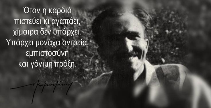 Όταν η καρδιά πιστεύει κι αγαπάει, χίμαιρα δεν υπάρχει... Υπάρχει μόνο εμπιστοσύνη και γόνιμη πράξη... Ν. Καζαντζάκης