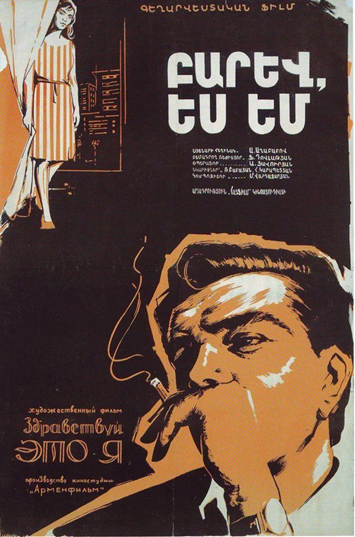 Բարև, ես եմ - Armenian Movie Poster 1965, Armenfilm