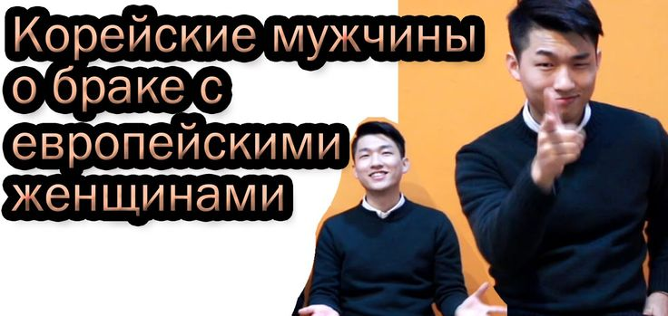 [кореец 2] International marriage(Корейские мужчины о браке с европейски...