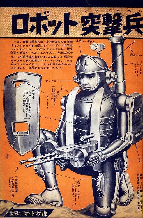 『ロボット突撃兵』
