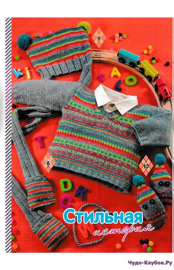 Вязание ваше хобби Дети 5 2016