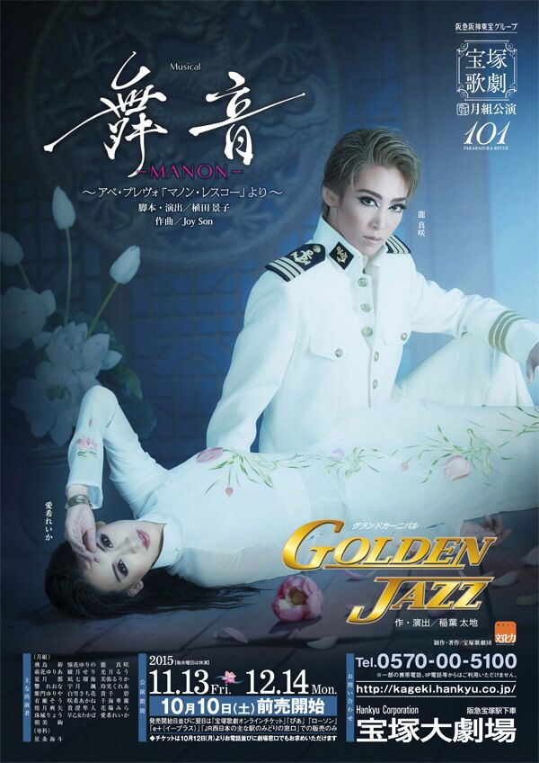 舞音-MANON- GOLDEN JAZZ