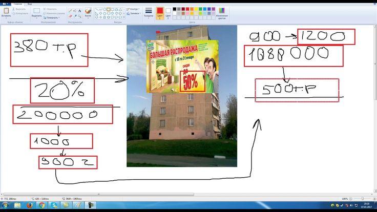 Схема заработка реклама на домах от мистера Belforda