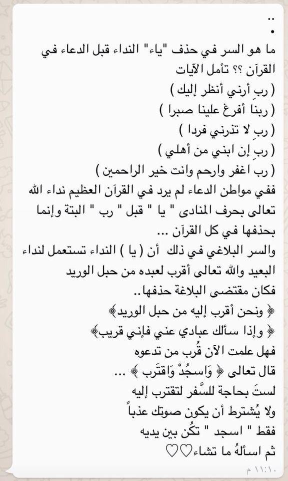 DesertRose... تأملات وعبر قرآنية