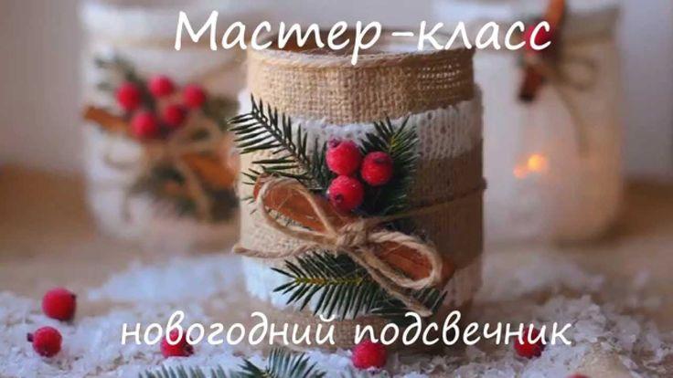 мастер-класс : новогодний подсвечник | DIY Christmas candle