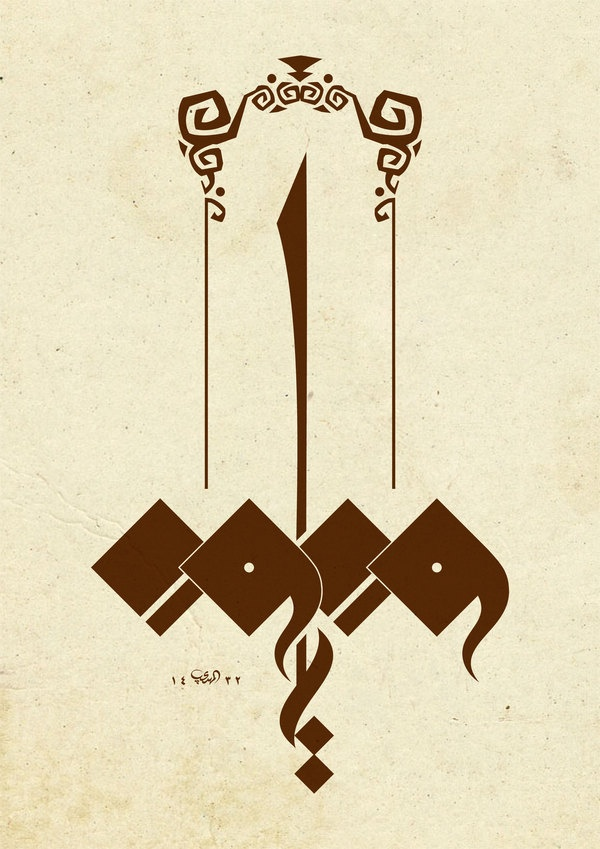يا ودود Ya wadood Al-Wadud is name of God (Allah) meaning the Loving, the Kind One.