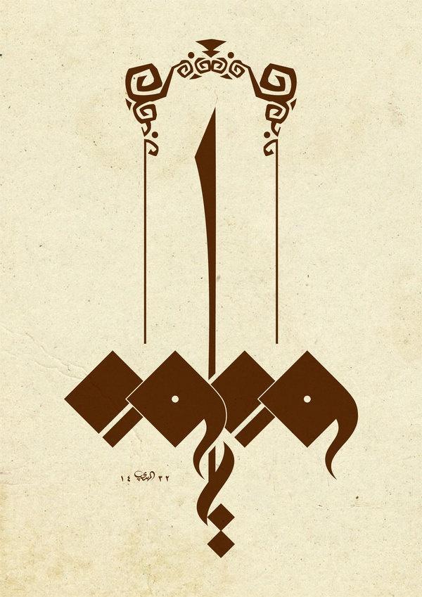 (Muhammad El.Mahdy)