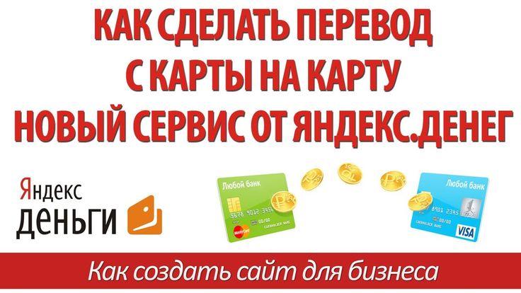 Как сделать перевод с карты на карту - новый сервис от Яндекс.Денег