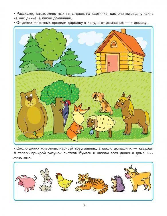 Картинки упражнения по развитию речи