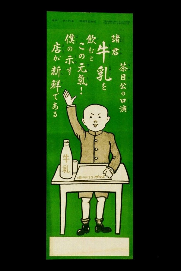 "Poster of the Kansai Milk Industry Dairy News ""Cheerful Kid Speaks""  1931    画像"