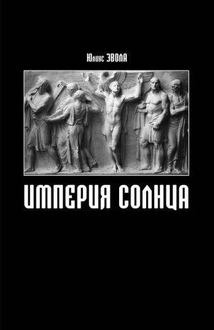 Юлиус Эвола Империя Солнца скачать Julius Evola download