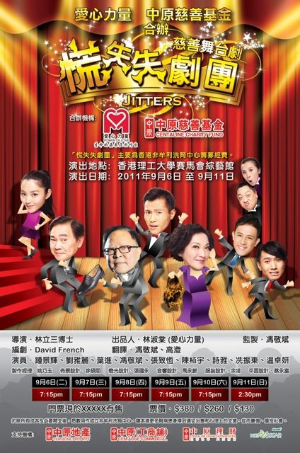 Poster from a Hong Kong production of Jitters.
