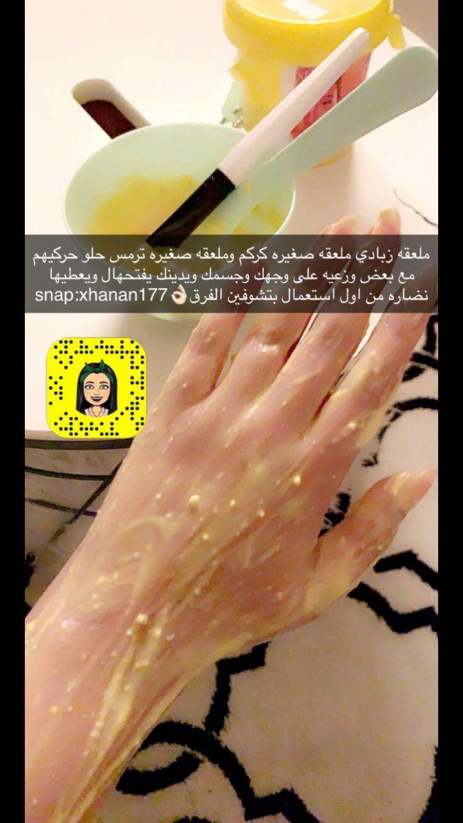 Pin By Hanan Farah On Care In 2021 Natural Skin Care Diy Skin Care Diy Masks Pretty Skin Care