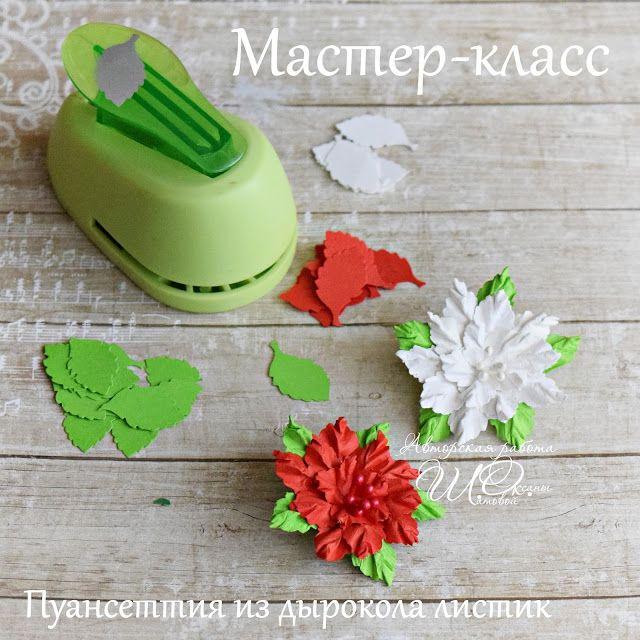 ЯрСК: Мастер-класс: цветок ПУАНСЕТТИЯ из дырокола листик