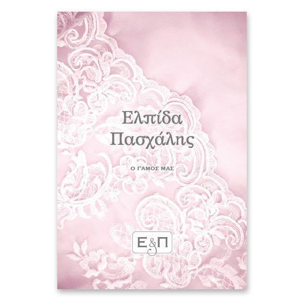 Ρομαντική Ροζ Δαντέλα | Σχεδιασμένο ειδικά για εσάς από την ομάδα του lovetale.gr - ένα μοναδικό σχέδιο με θέμα τη λευκή δαντέλα πάνω σε ροζ, σατέν φόντο αναγγέλλει τα ευχάριστα νέα σε ένα προσκλητήριο γάμου μεγέθους 15 x 22 εκατοστών κατακόρυφης διάταξης. Τυπώνεται σε πολυτελές χαρτί της προτίμησής σας και παραδίδεται σε αντίστοιχο φάκελο. Lovetale.gr