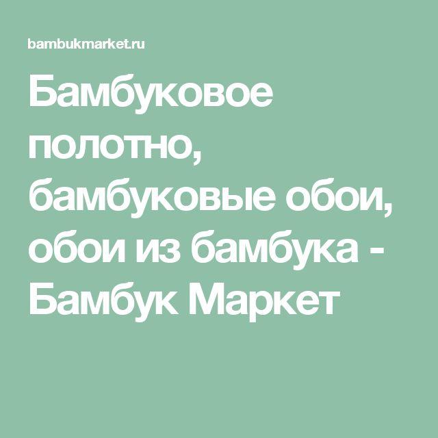 Бамбуковое полотно, бамбуковые обои, обои из бамбука - Бамбук Маркет