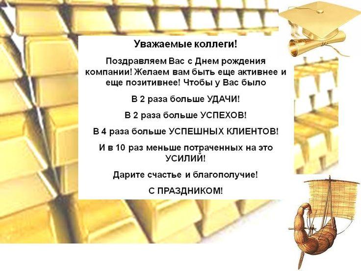 Поздравление для компании, которая связана с финансами: банки, управляющие компании. Текст также может быть переработан с учетом специфики.