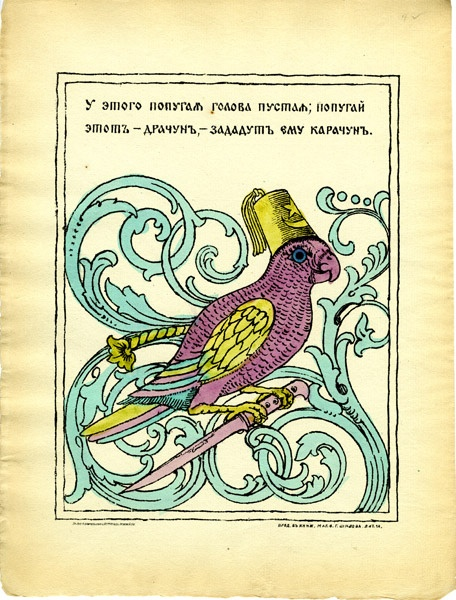 Russian Lubok Printing