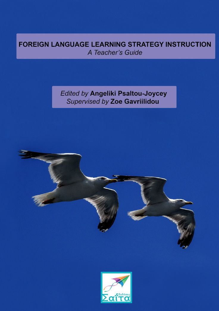 Foreign Language Learning Strategy Instruction: A Teacher's Guide, Edited by Angeliki Psaltou-Joycey, Supervised by Zoe Gavriilidou, Saita publications, May 2015, ISBN: 978-618-5147-41-9 Download it for free at: www.saitabooks.eu/2015/05/ebook.162.html