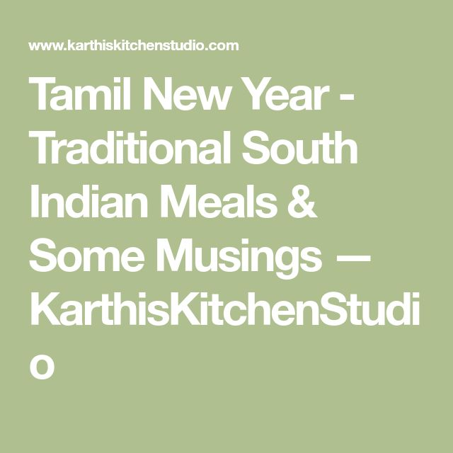 Tamil New Year - Traditional South Indian Meals & Some Musings — KarthisKitchenStudio