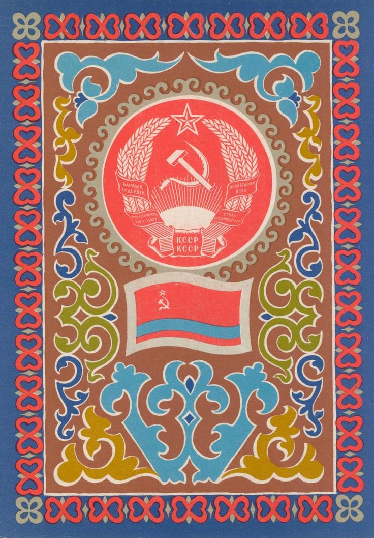 soviet postcard (Kazakh Soviet Socialist Republic)