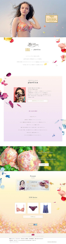 20周年記念ランジェリー Lesiage×plantica【ファッション関連】のLPデザイン。WEBデザイナーさん必見!ランディングページのデザイン参考に(かわいい系)