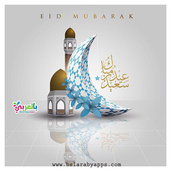 اجمل صور عيد سعيد 2020 عيدكم مبارك عبارات تهنئة بالعيد بالعربي نتعلم Eid Eid Mubarak