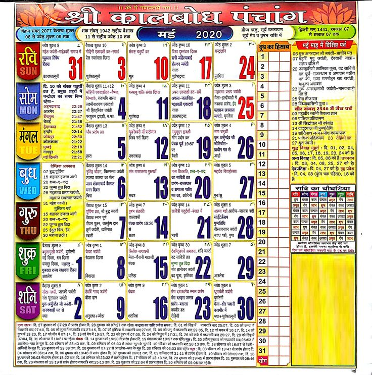 Hindu Calendar 2020 November / Hindu Calendar 2020